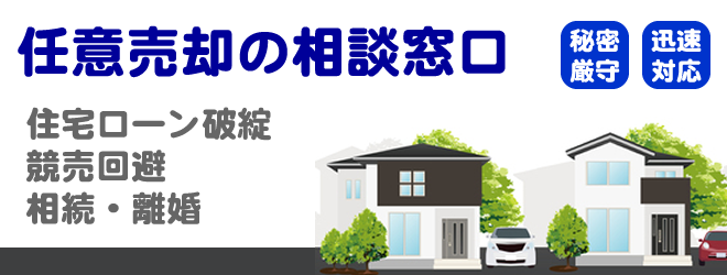住宅ローン滞納、競売回避、任意売却・不動産問題解決のナビゲータ オフィスSANO