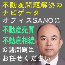 任意売却・不動産問題解決のナビゲータ オフィスSANO